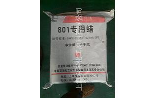 801专用微晶石蜡